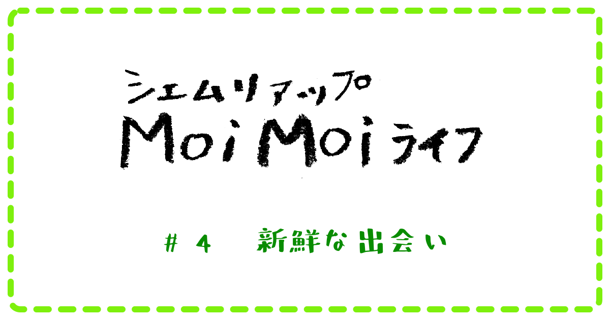 Moi Moi ライフ #4 新鮮な出会い