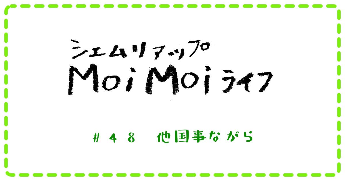 Moi Moi ライフ #48 他国事(ひとごと)ながら