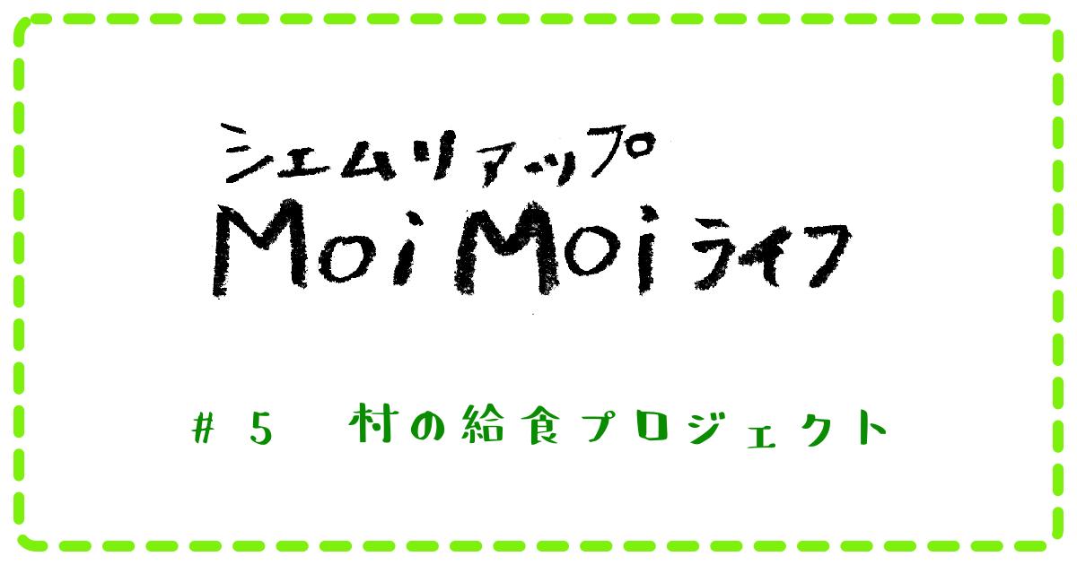 Moi Moi ライフ #5 村の給食プロジェクト