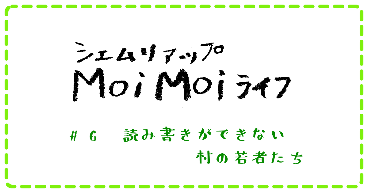 Moi Moi ライフ #6 読み書きができない村の若者たち