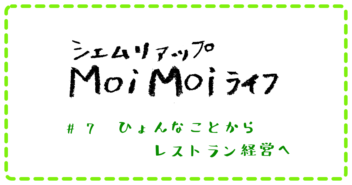 Moi Moi ライフ #7 ひょんなことからレストラン経営へ