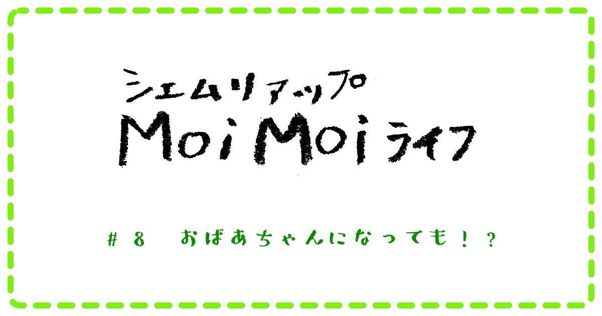 Moi Moi ライフ #8 おばあちゃんになっても!?