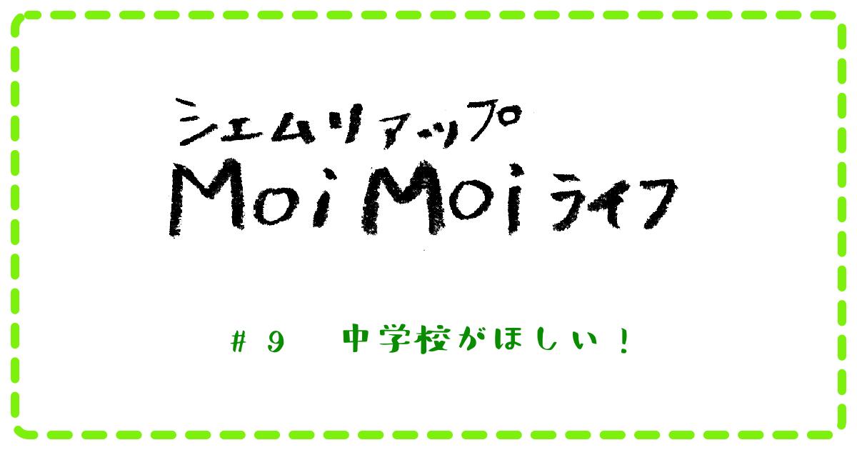 Moi Moi ライフ #9 中学校がほしい!