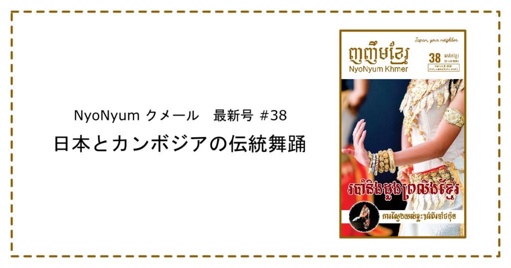 NyoNyum Khmer 38号は「日本舞踊とカンボジアの古典舞踊」