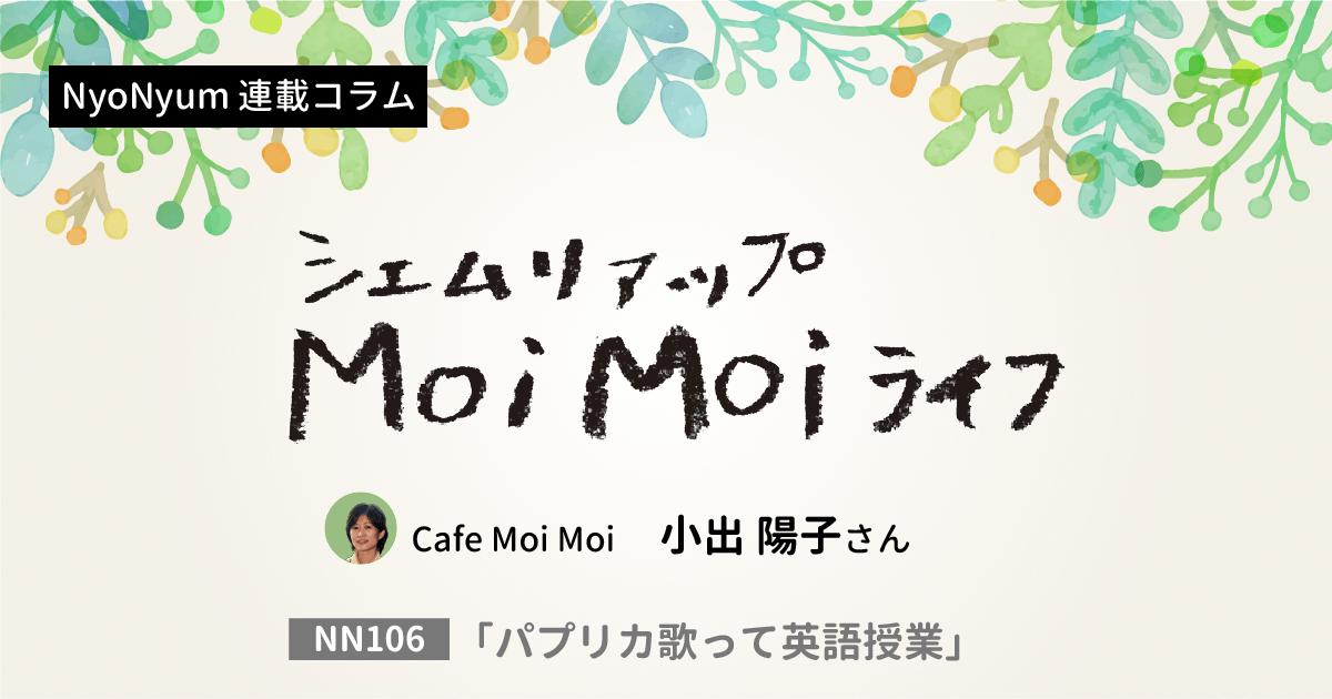 """Moi Moi ライフ #49 """"パプリカ""""歌って英語授業!"""