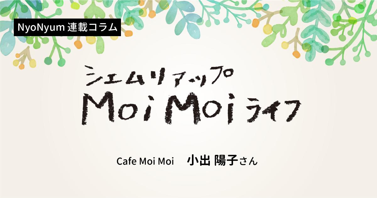 Moi Moi ライフ #52 ナーガ・シンハ彫像修復プロジ ェクト終了!
