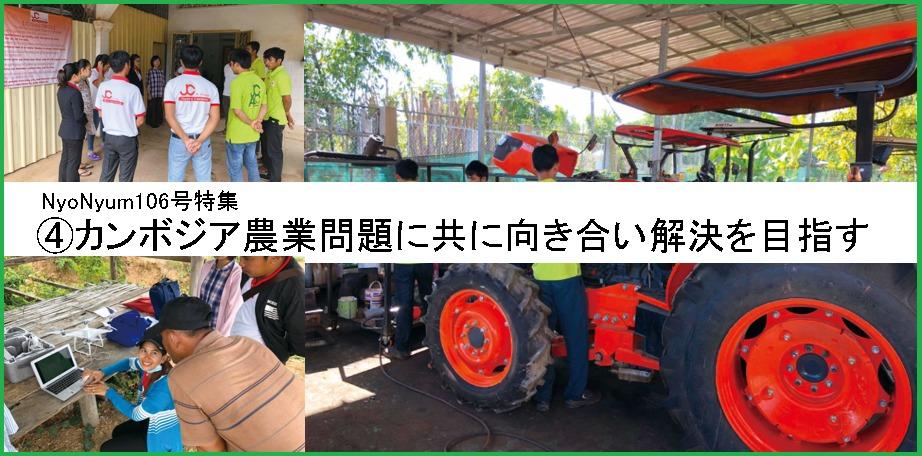 NyoNyum106号特集:特集④カンボジア農業問題に共に向き合い解決を目指す