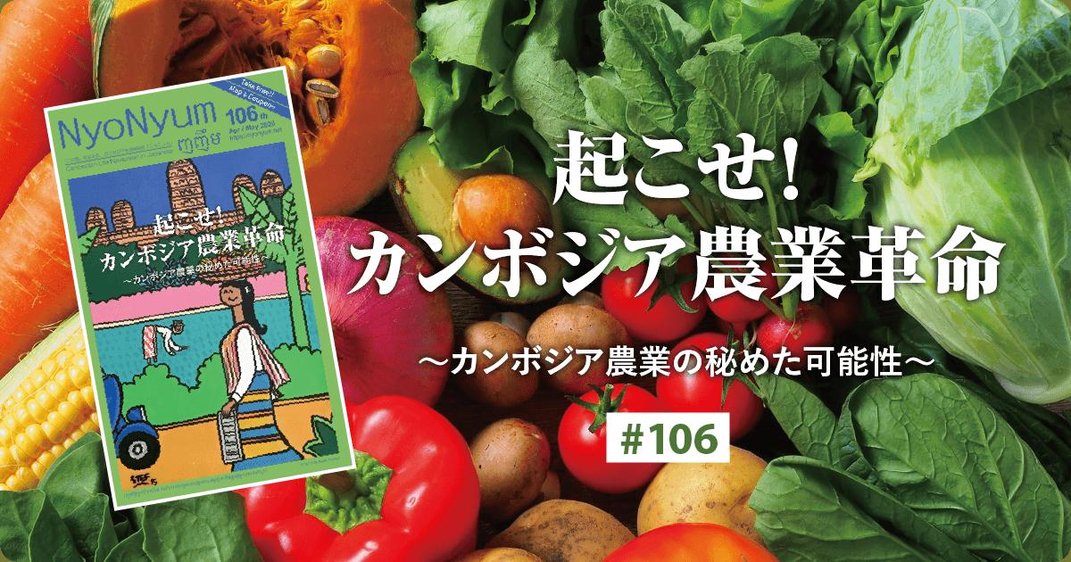 カンボジア生活情報誌「NyoNyum106号」発行のお知らせ!