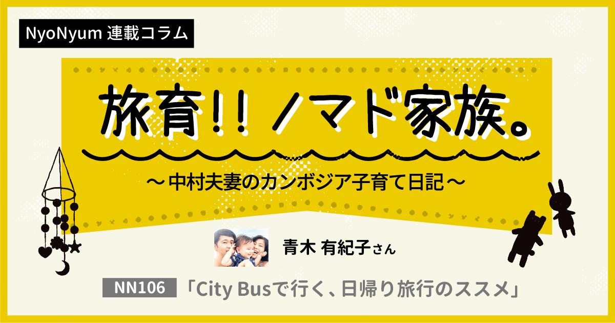 【旅育!!ノマド家族。】City Bus で行く、 日帰りプチ旅行のススメ
