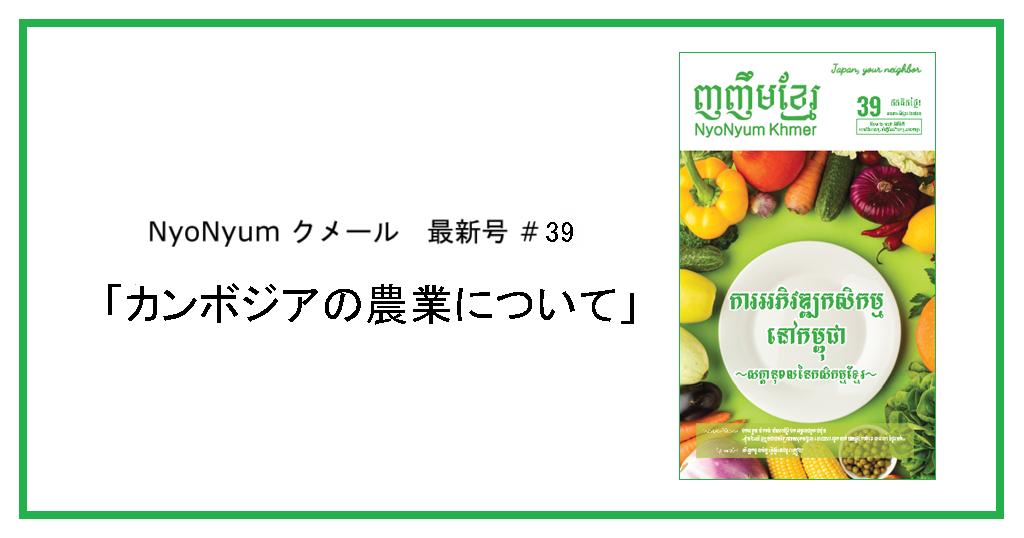 NyoNyum Khmer 39号は「カンボジア農業について」
