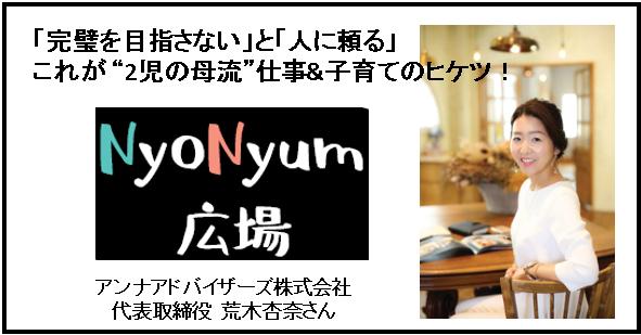 "NyoNyum広場「完璧を目指さない」と「人に頼る」 これが ""2児の母流""仕事&子育てのヒケツ!"
