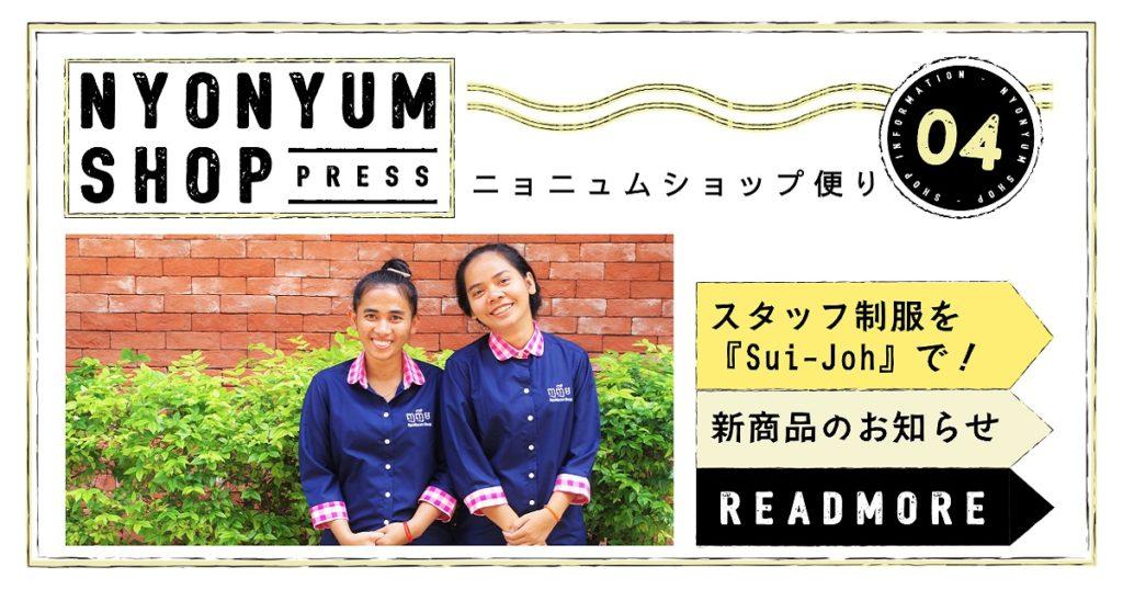 【106号掲載】ニョニュムショップ便り:スタッフ制服を「Sui-Joh」で新調しました!