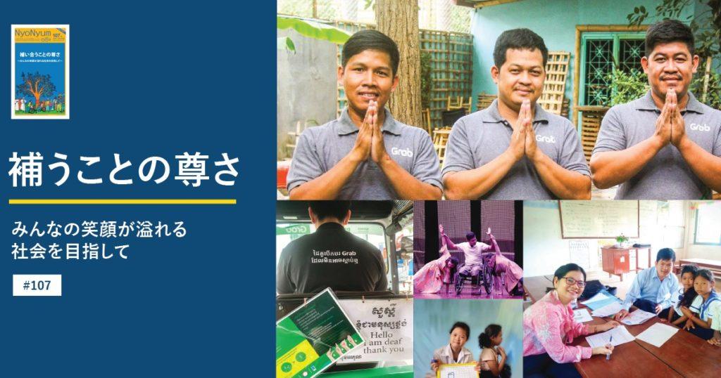カンボジア生活情報誌「NyoNyum107号」発行のお知らせ!