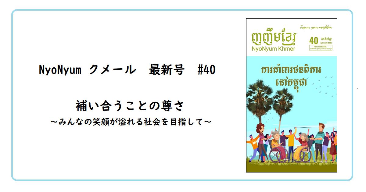 NyoNyum Khmer 40号は「カンボジアの手話の世界」