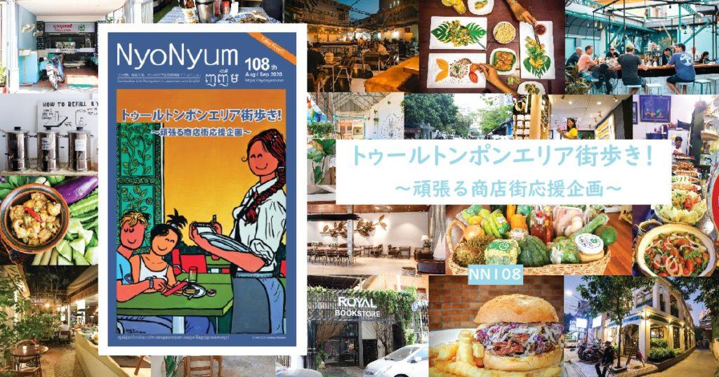カンボジア生活情報誌「NyoNyum108号」発行のお知らせ!