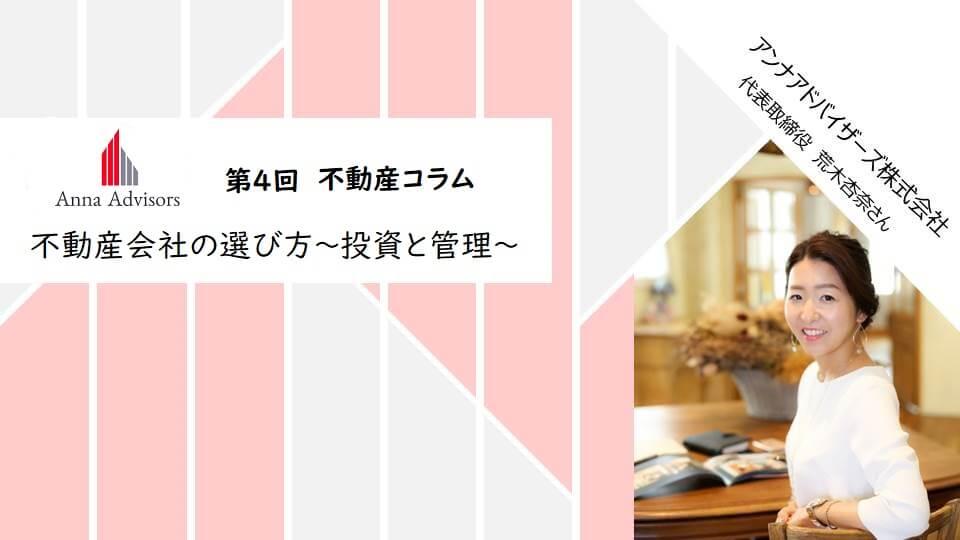 【不動産コラム】 第4回 不動産会社の選び方〜投資と管理〜
