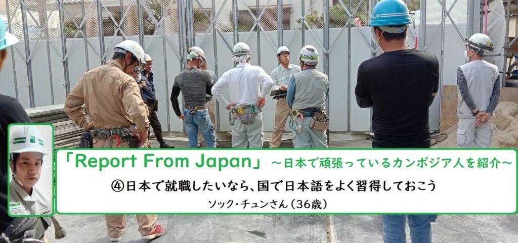 【日本で活躍するカンボジア人によるレポートフロムジャパン④】ソック・チュンさん
