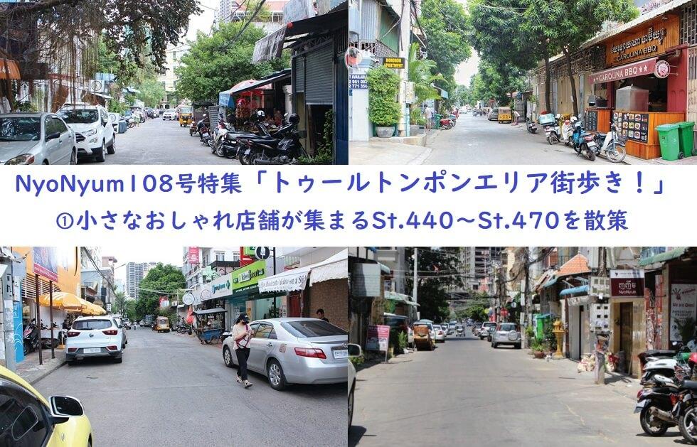 NyoNyum108号特集:トゥールトンポンエリア街歩き!①小さなおしゃれ店舗が集まるSt.440~St.470を散策