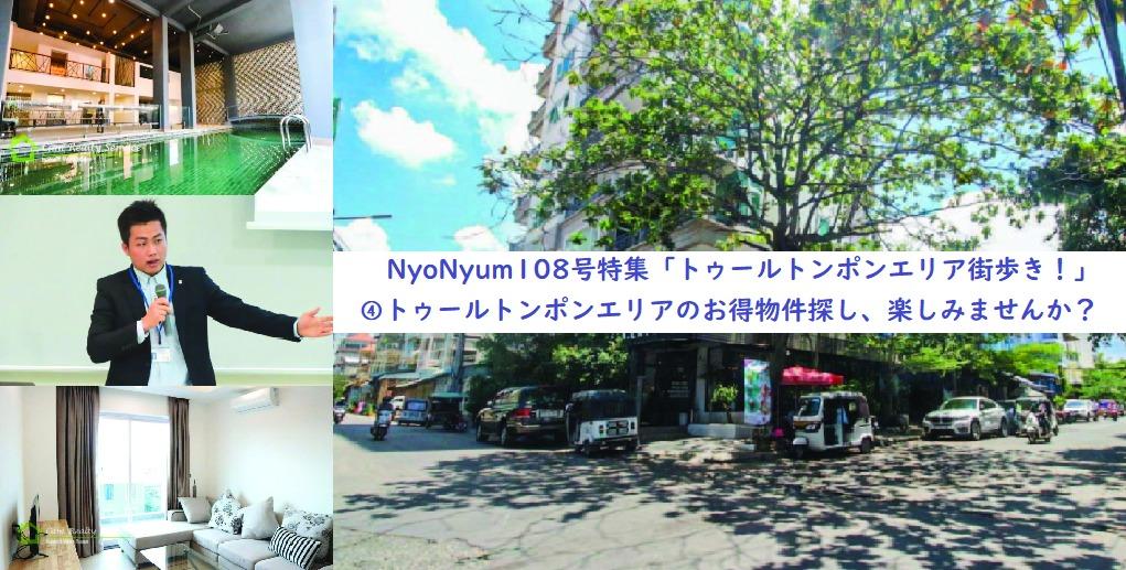 NyoNyum108号特集:トゥールトンポンエリア街歩き!~頑張る商店街応援企画~ ④トゥールトンポンエリアのお得物件探し、楽しみませんか?