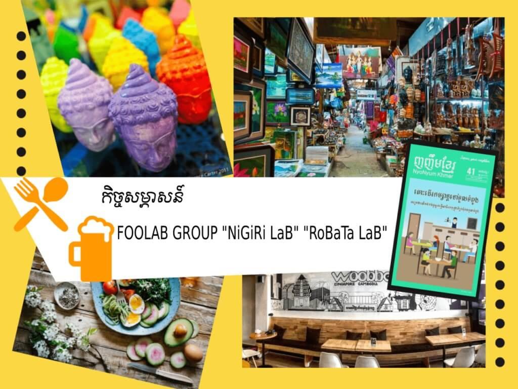បទសម្ភាសន៍ពិសេស ស្វែងយល់អំពីហាង FOOLAB Group 「NiGiRi LaB」 「RoBaTa LaB」