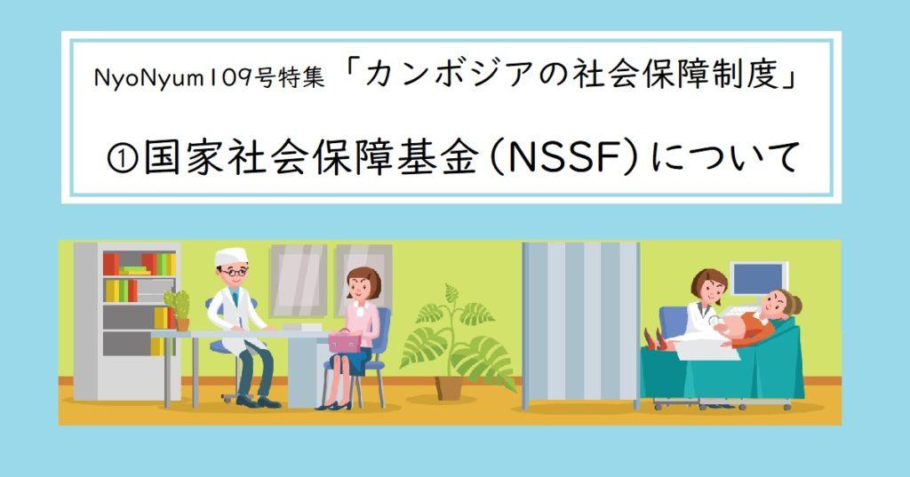 NyoNyum109号特集:カンボジアの社会保障制度 ①国家社会保障基金(NSSF)について