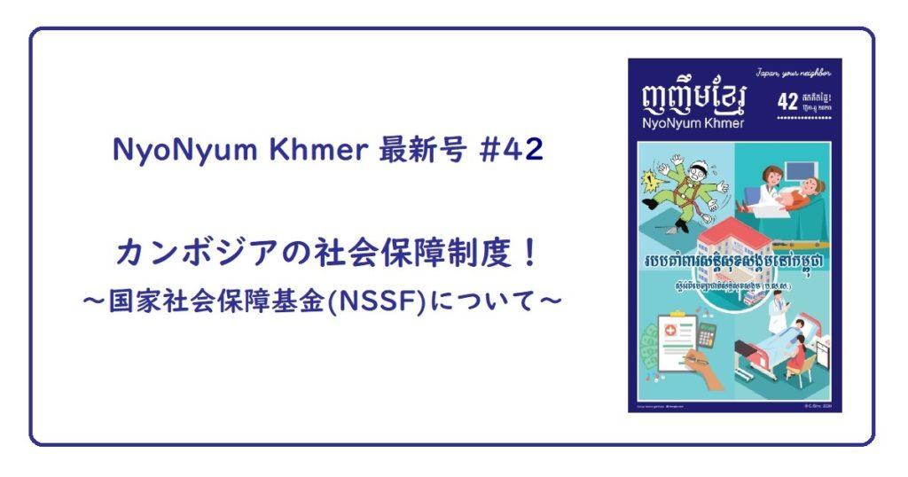 NyoNyum Khmer 42号は「カンボジアの社会保障制度!」
