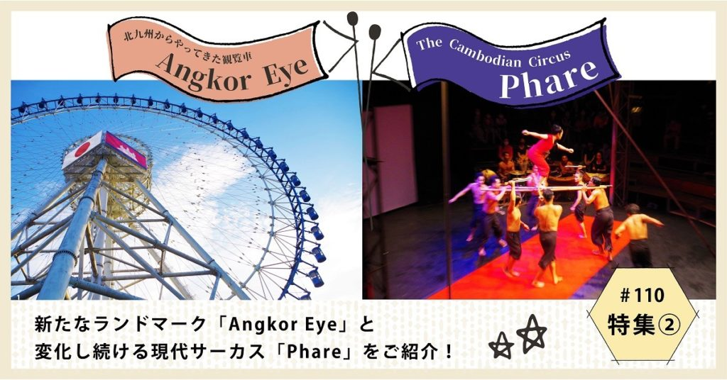 NyoNyum110号特集:②新たなランドマーク「Angkor Eye」と変化し続ける現代サーカス「Phere」をご紹介!