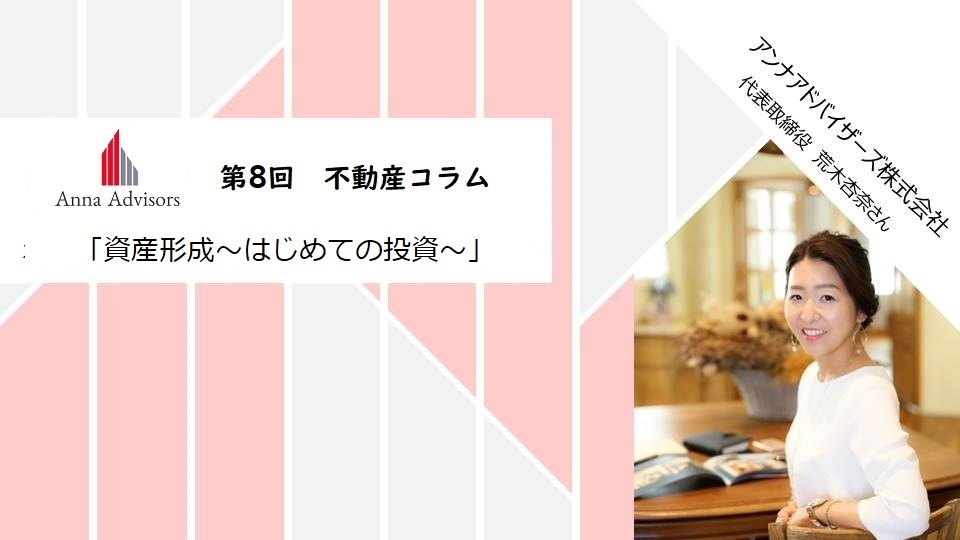 【不動産コラム】 第8回 「資産形成〜はじめての投資〜」