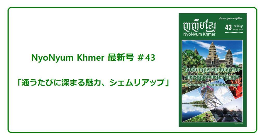 NyoNyum Khmer 43号発行のお知らせ