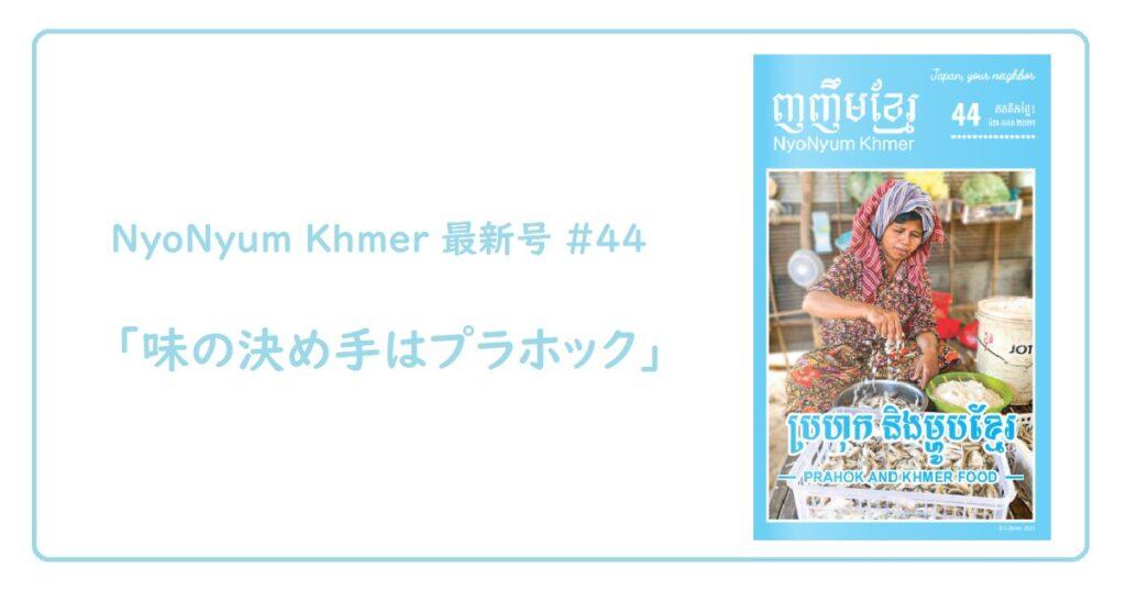 NyoNyum Khmer 44号発行のお知らせ