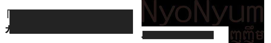 NyoNyum shop AEON | カンボジア旅行・観光・お土産等の総合情報サイト NyoNyum ニョニュム