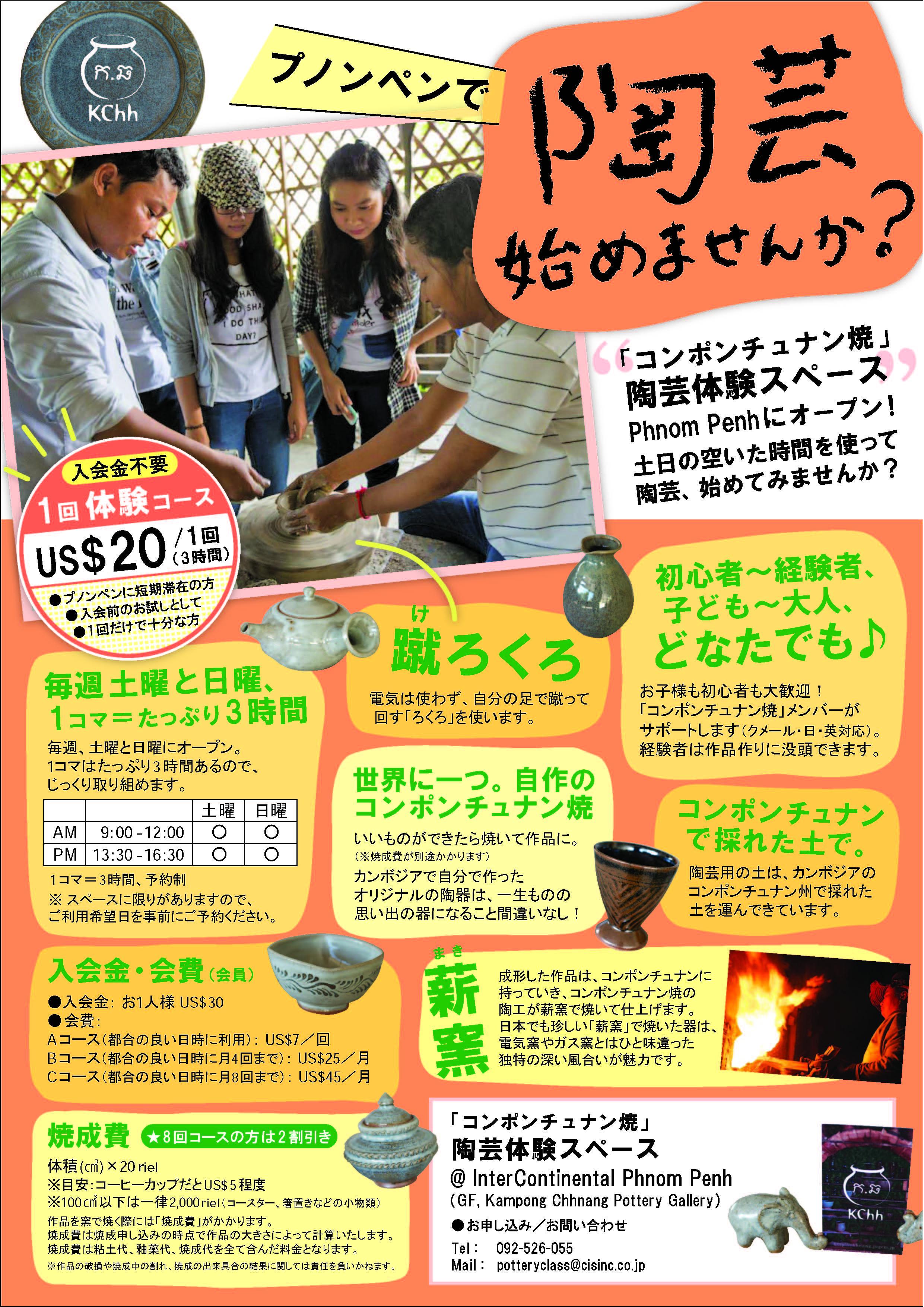 人気の「コンポンチュナン焼」陶芸体験教室が移転!8月末まで1回体験コースが15ドル!