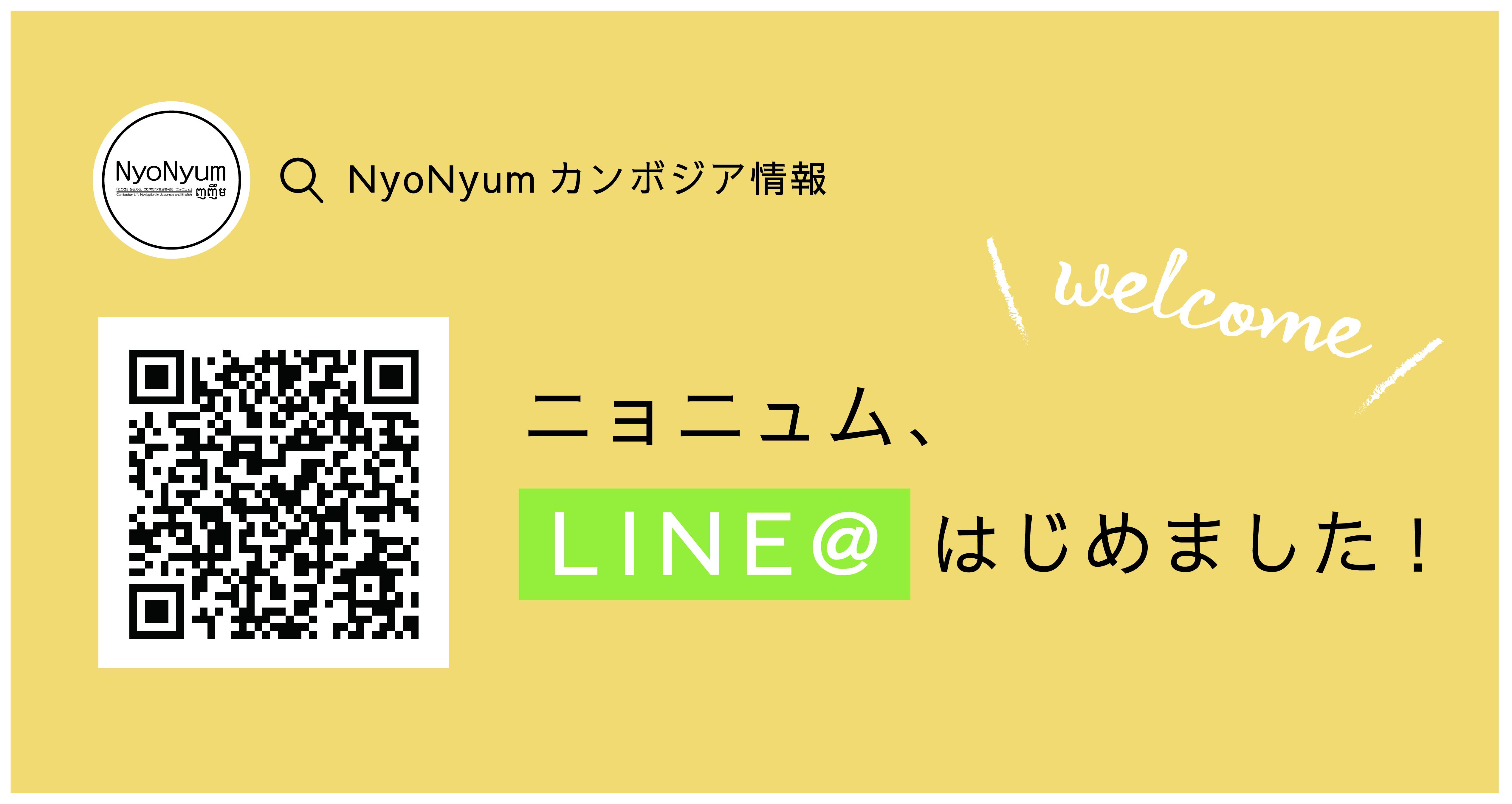 カンボジアの情報が満載の「NyoNyum LINE@(ラインアット)」を開始!