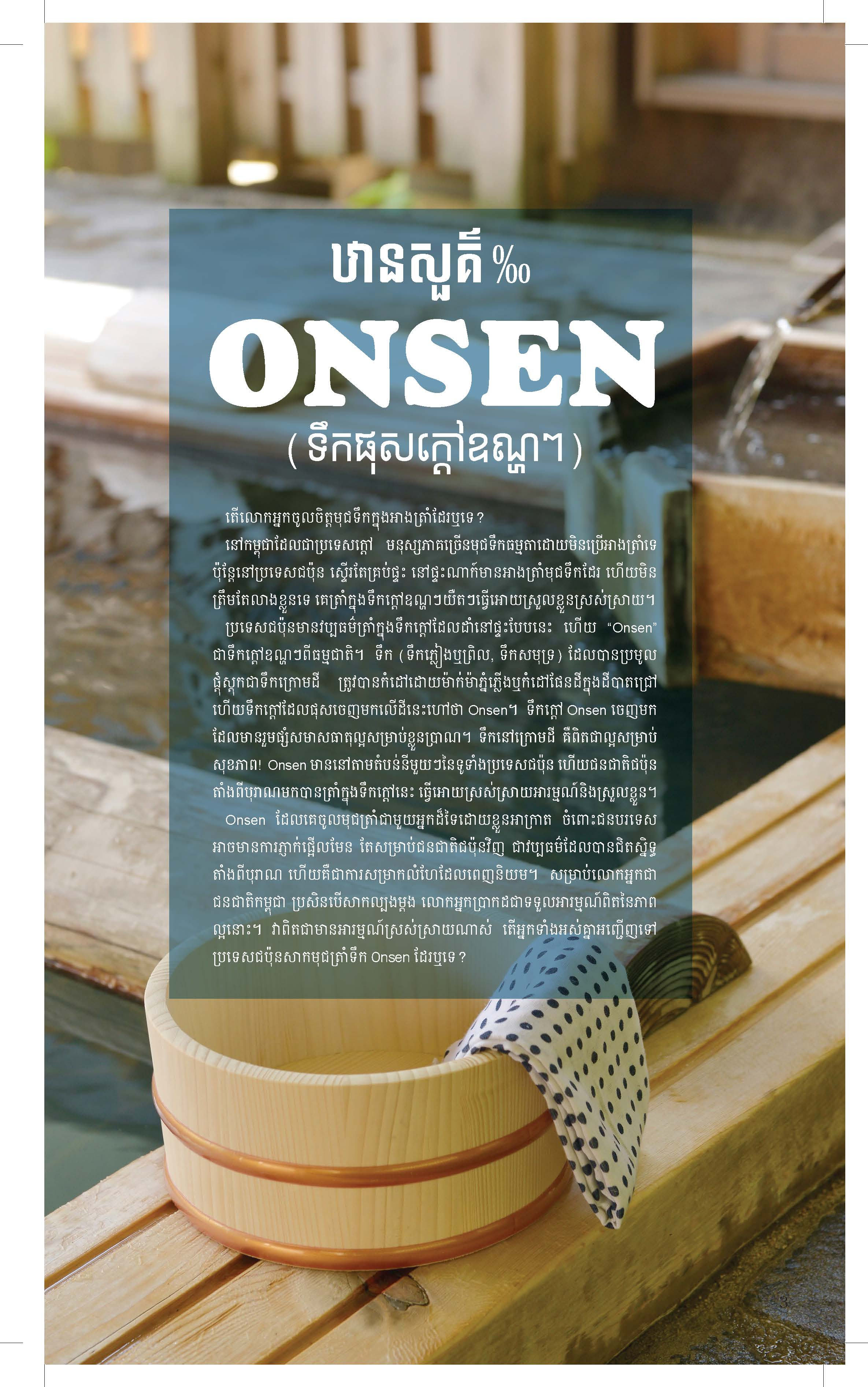 Special: ONSEN