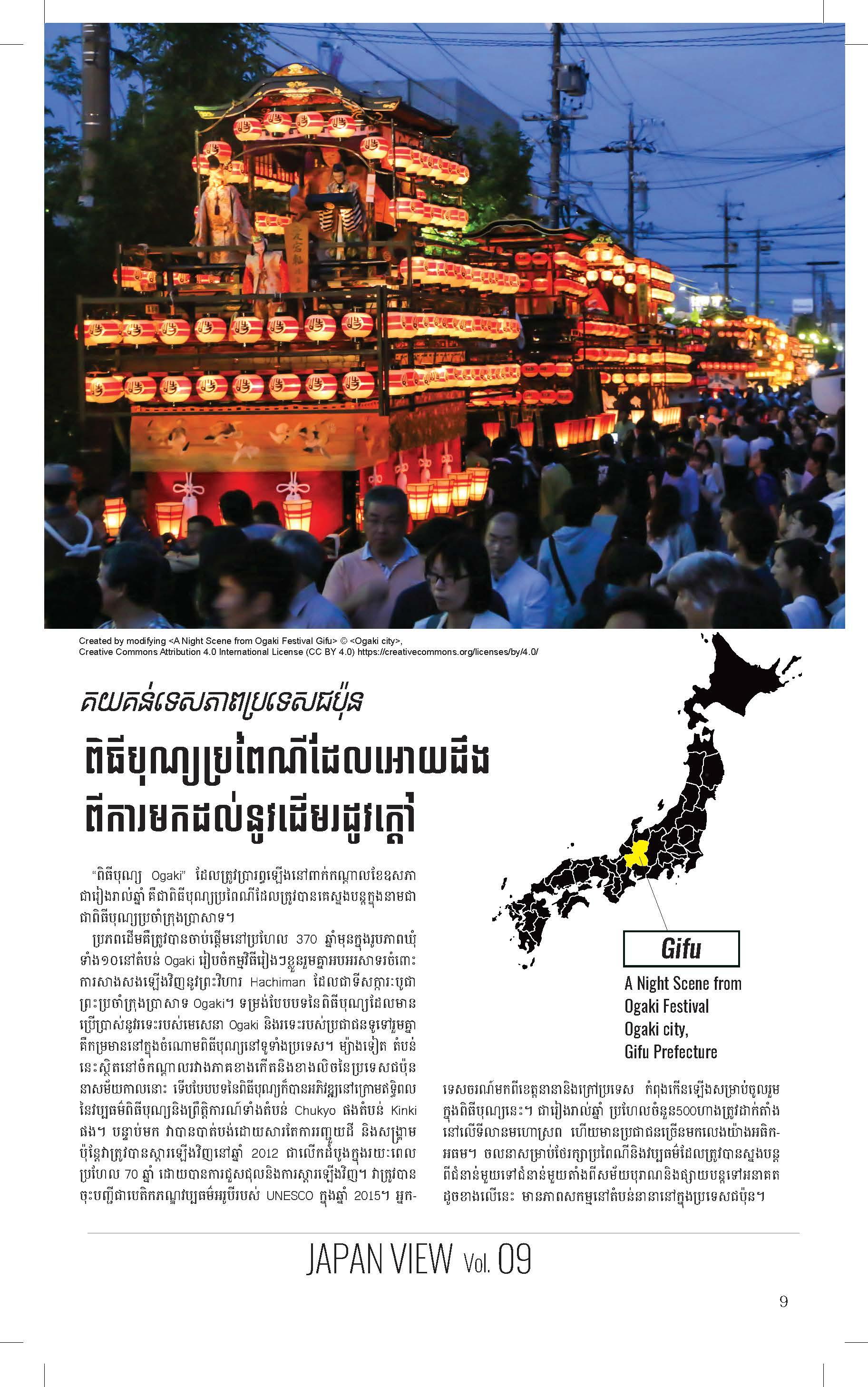 JAPAN VIEW Vol.09- Gifu
