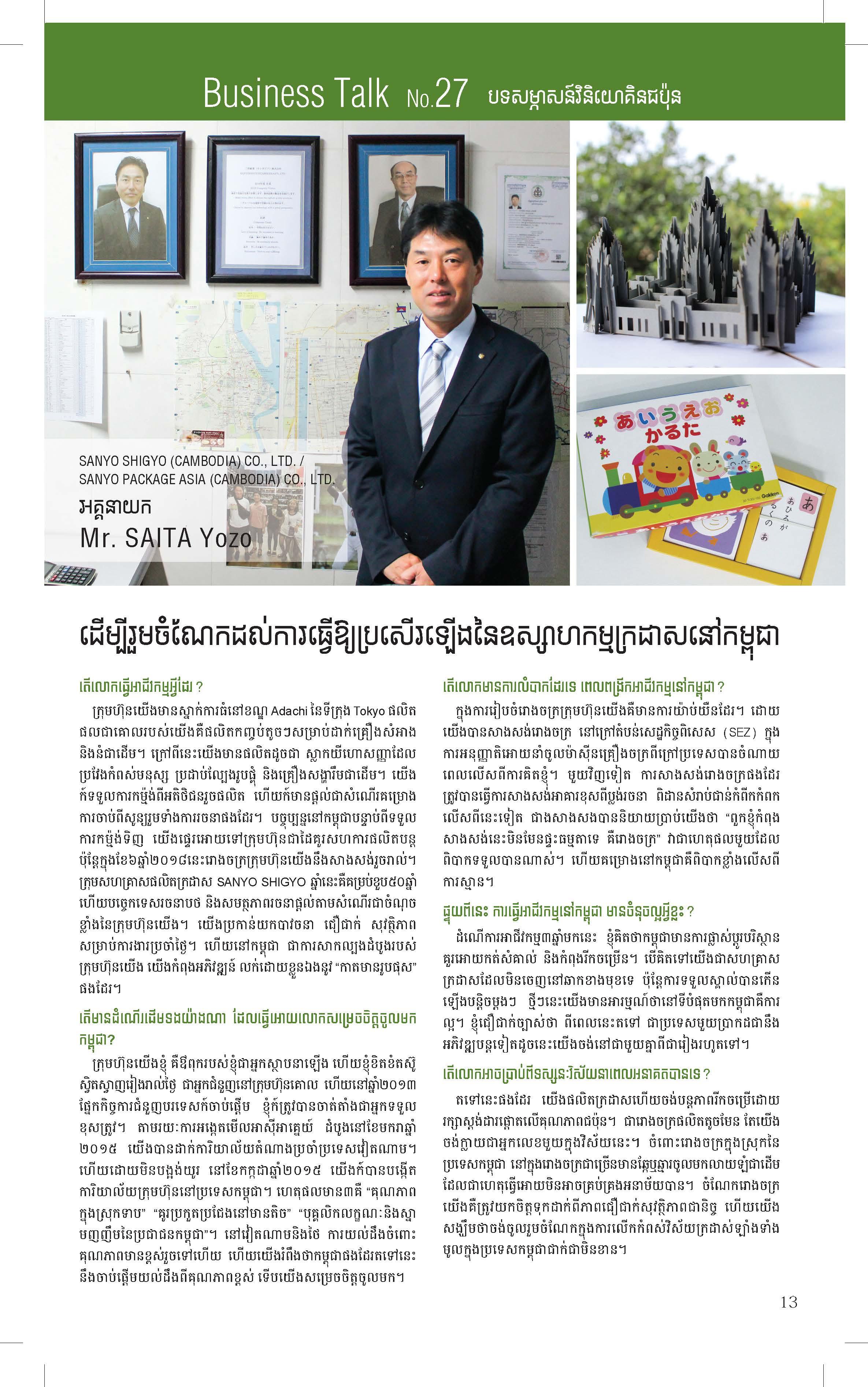 Business Talk Vol.27- Mr. SAITA Yozo