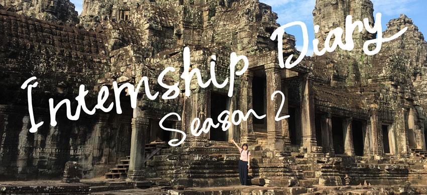 新インターン生のわたしが就活やめてカンボジアに来た理由【インターン日記シーズン2①】