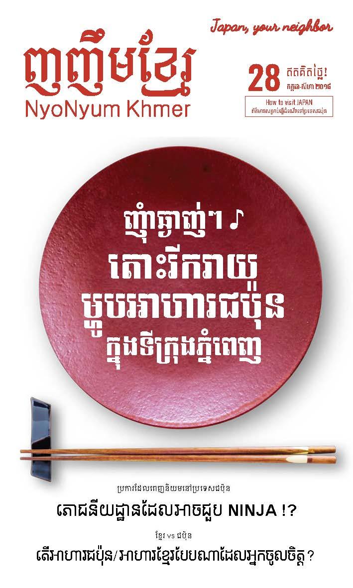 『NyoNyum Khmer』28号発行のお知らせ