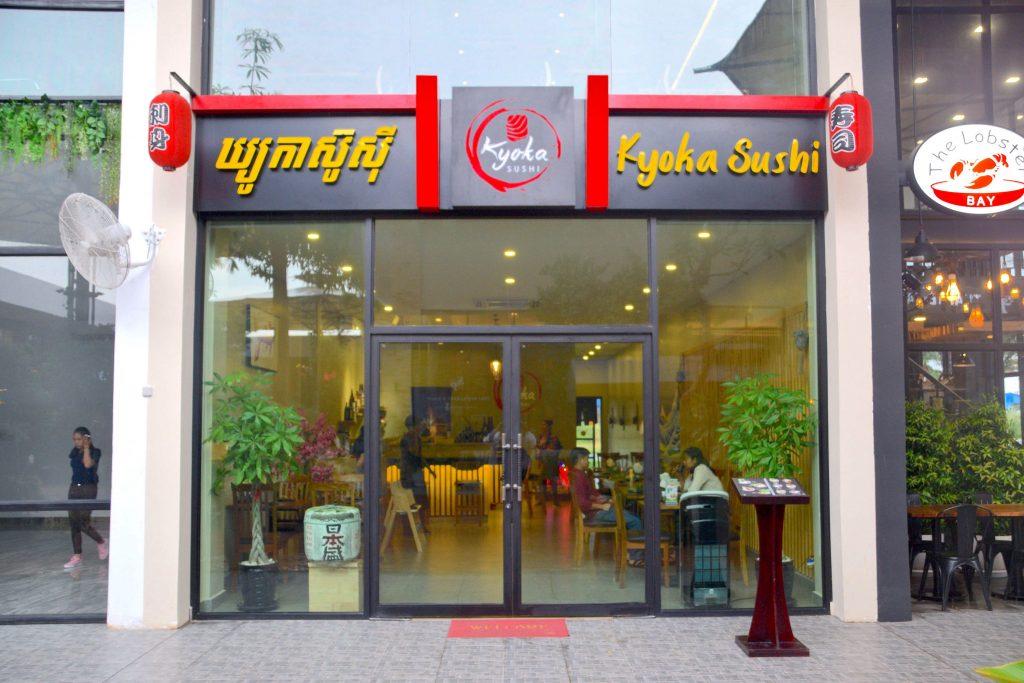 kyoka sushi