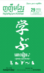 NyoNyum Khmer vol.29