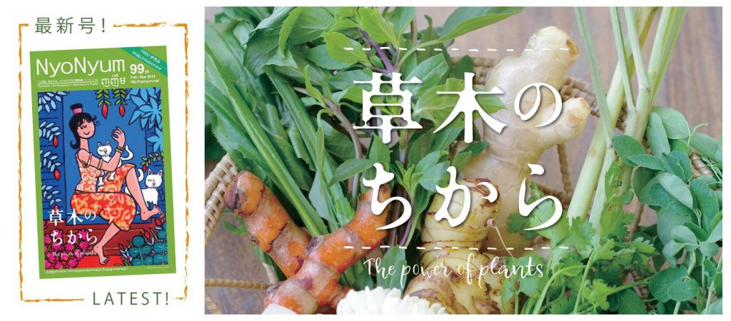 We issue NyoNyum Magazine 99th !!「The power of plants」