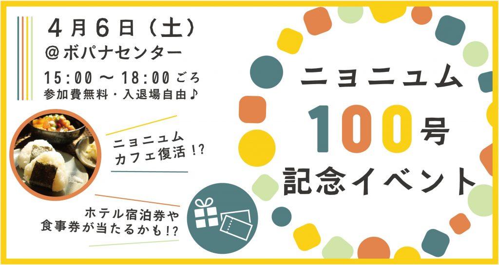 【ニョニュム100号記念イベント】4月6日に開催決定!