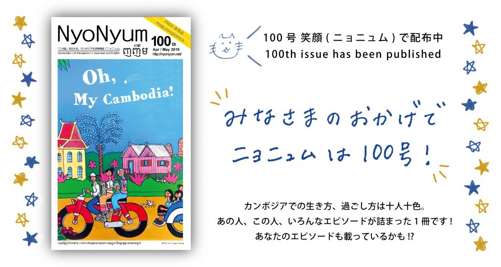 We issue NyoNyum 100th Anniversary !