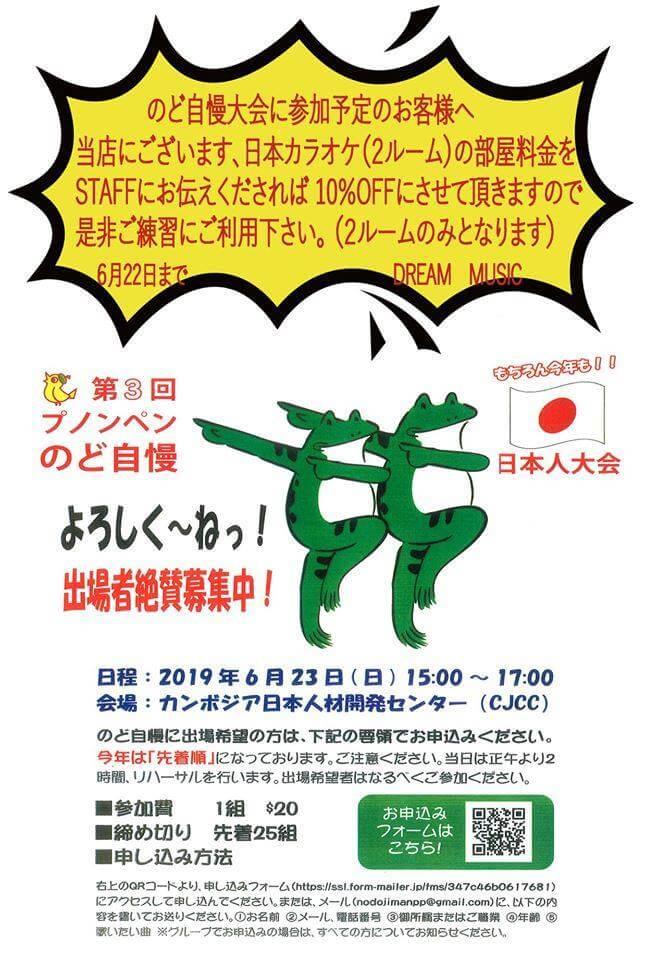 【参加者募集中!】6/23 第3回プノンペンのど自慢大会