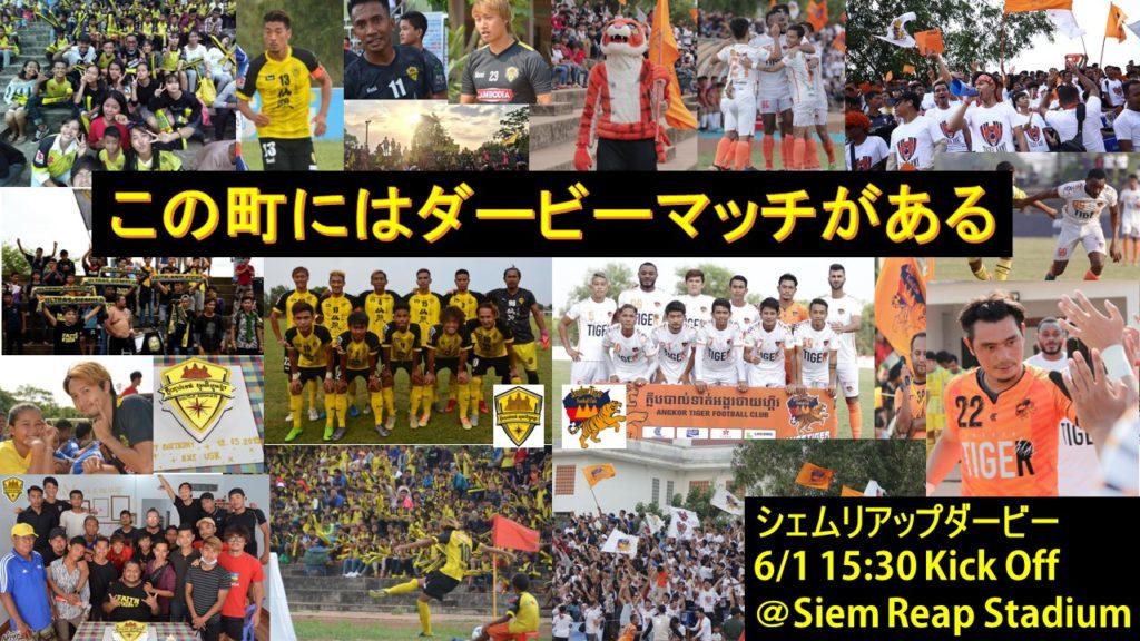 6/1 町を挙げての大イベント!サッカーシェムリアップダービー開催!