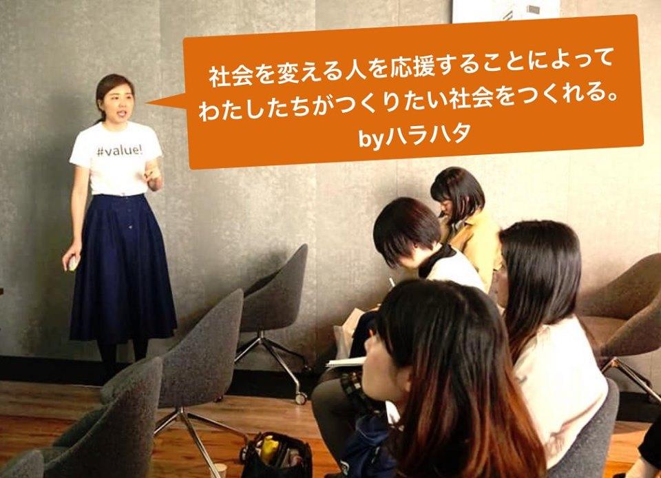 6/1 社会問題をマッチングにより解決する「#value!」活動発表会を開催