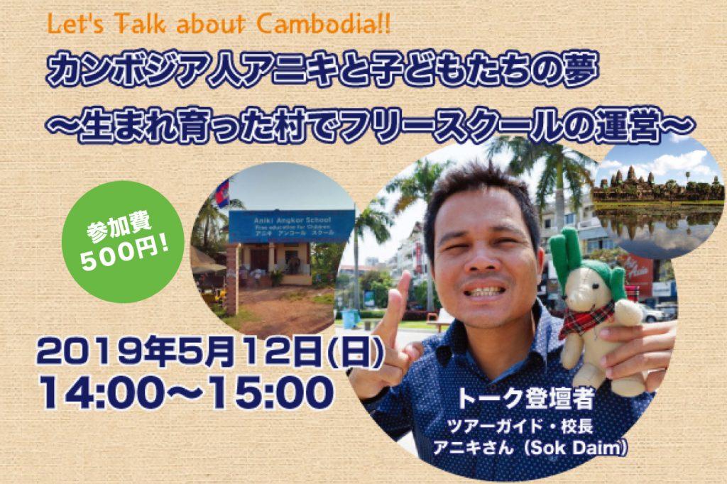 5/12 フリースクールを運営するカンボジア人のトークイベントが開催