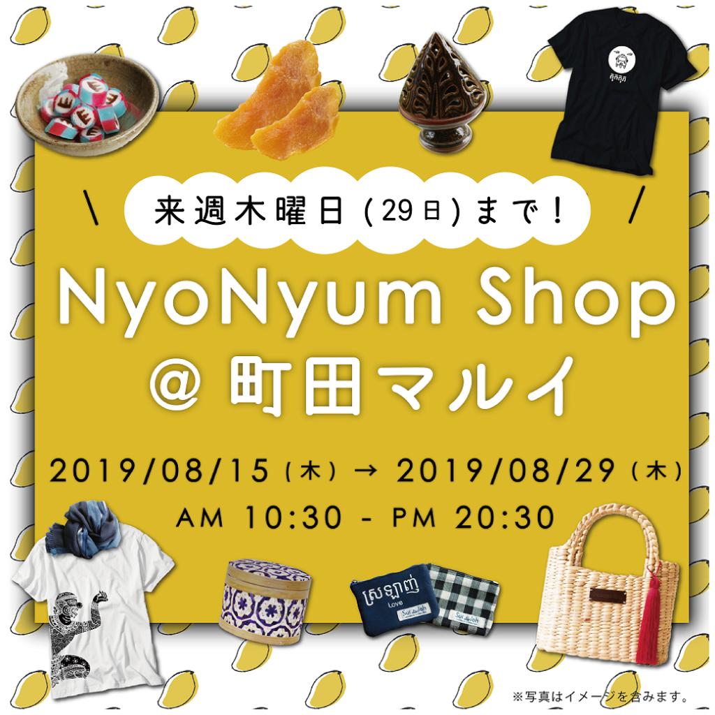 【来週木曜日まで!】町田マルイで開催中!期間限定ニョニュムショップ!