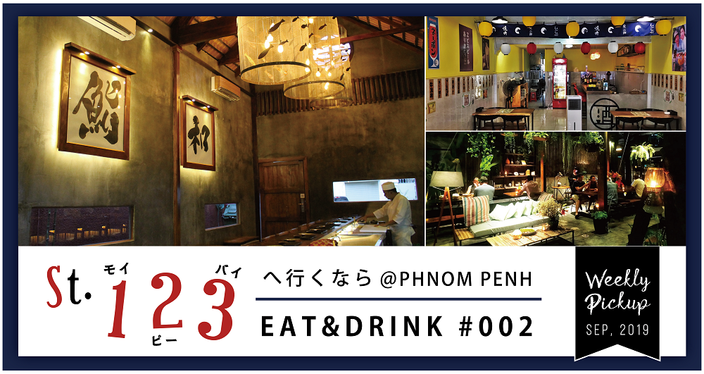 【WEEKLY PICKUP】St.123に行くならどこで食べる? #002