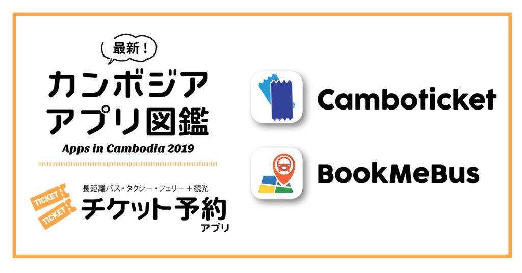 カンボジア  アプリ図鑑「3.移動から観光まで予約できるアプリ」